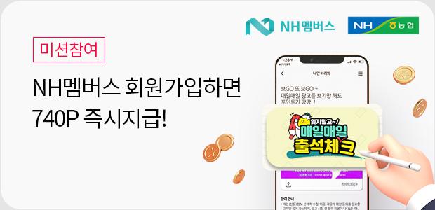 NH멤버스  신규회원가입